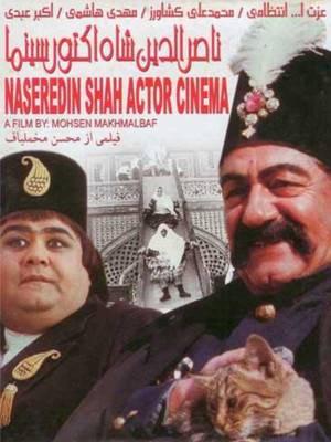 ناصرالدین شاه آکتور سینما