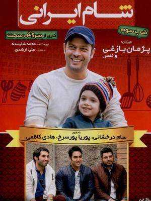شام ایرانی  - پژمان بازغی