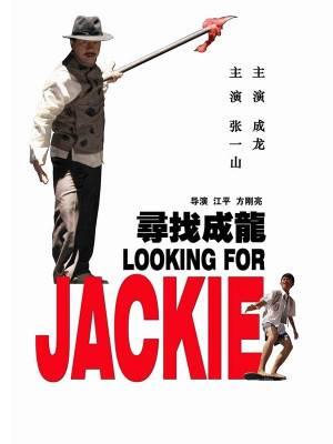 در جستجوی جکی