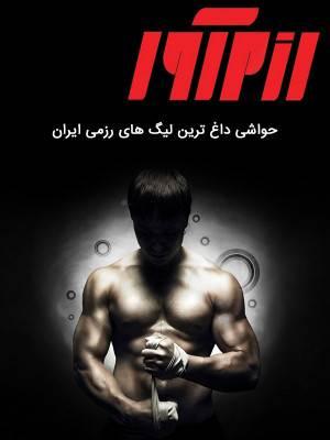 داغ ترین لیگ های رزمی ایران
