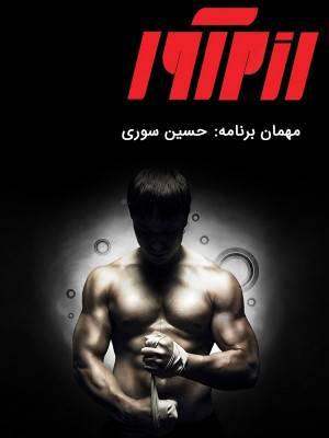 رزم آور - رئیس جدید فدراسیون بوکس حسین سوری