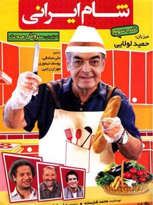 شام ایرانی  - حمید لولایی