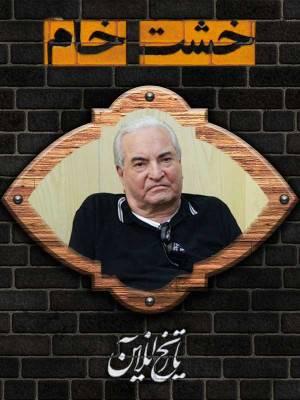 عباس امیر انتظام