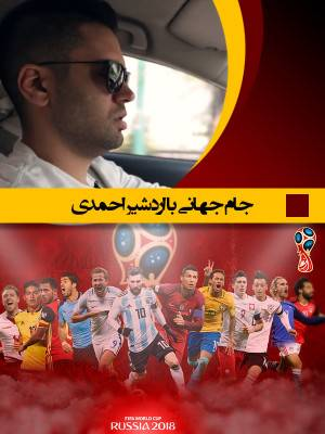 جام جهانی با اردشیر احمدی - قسمت 1