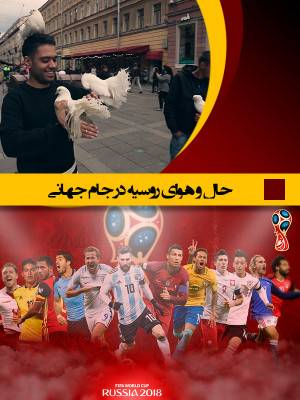 جام جهانی با اردشیر احمدی - قسمت 3