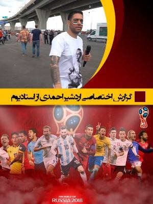 جام جهانی با اردشیر احمدی - قسمت 5