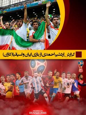 جام جهانی با اردشیر احمدی - قسمت 7