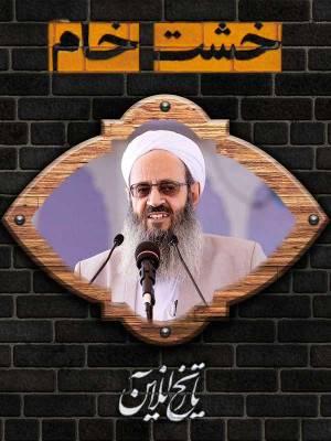 مولانا عبدالحمید