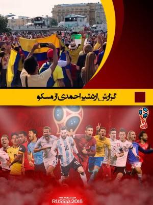جام جهانی با اردشیر احمدی - قسمت 6