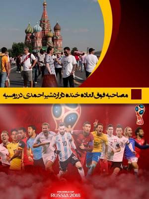 جام جهانی با اردشیر احمدی - قسمت 9