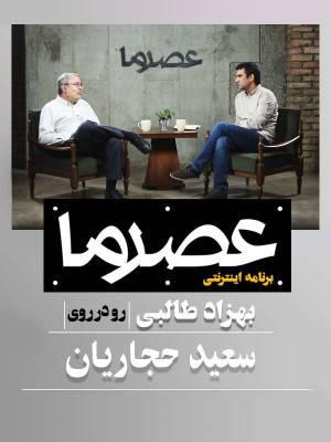 قسمت 4 گفتگو با سعید حجاریان