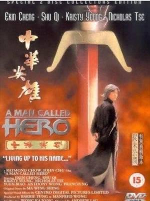 مردی به نام قهرمان