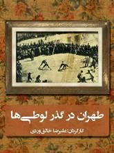 طهران در گذر لوطی ها