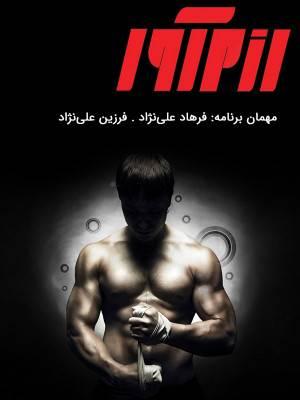 فرهاد و فرزین علی نژاد