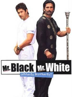 آقای سیاه آقای سفید
