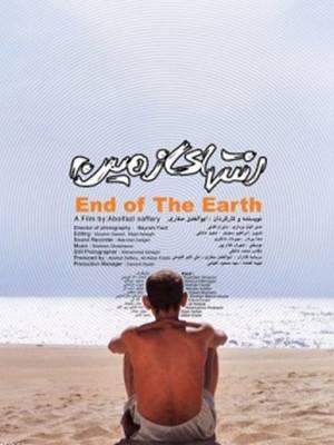 انتهای زمین