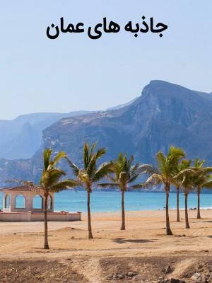 جاذبه های عمان - قسمت 2