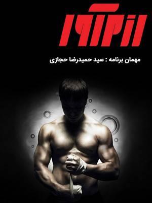 رزم آور - سید حمیدرضا حجازی
