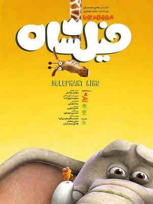 مستند فیلشاه