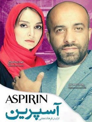 آسپرین - فصل 1 قسمت 7