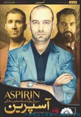 آسپرین - فصل 1 قسمت 11