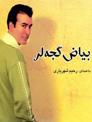 کنسرت رحیم شهریاری : بیاض گجه لر