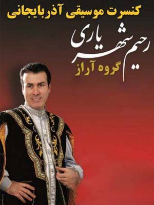 کنسرت آذربایجانی رحیم شهریاری