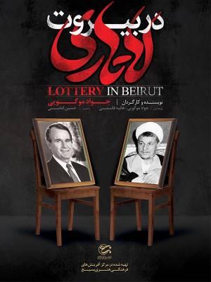 لاتاری در بیروت