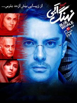 نهنگ آبی - قسمت 2 : شریک جرم