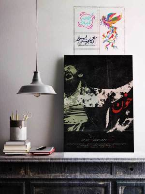جشنواره فجر 97 : عوامل فیلم خون خدا