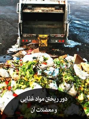 دور ریختن مواد غذایی و معضلات آن