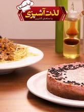 لذت آشپزی - قسمت 2