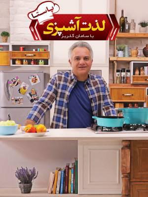 لذت آشپزی- قسمت 1