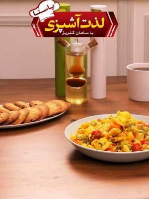 لذت آشپزی- قسمت 3