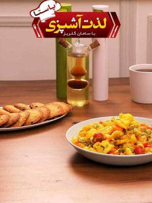 لذت آشپزی- قسمت 6