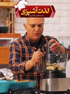 لذت آشپزی- قسمت 8