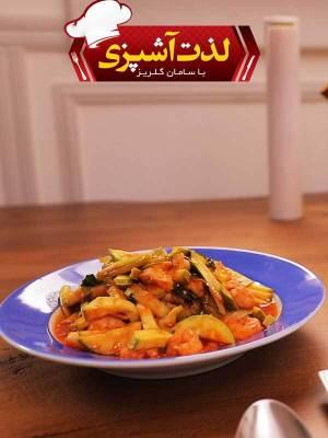 لذت آشپزی- قسمت 9