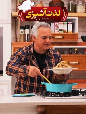 لذت آشپزی- قسمت 10