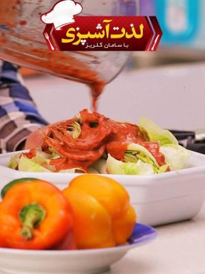 لذت آشپزی- قسمت 11