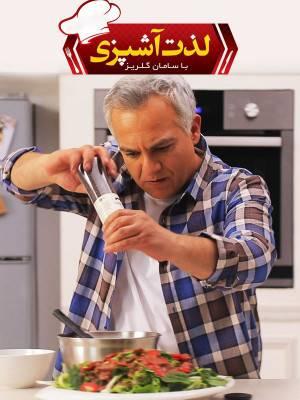 لذت آشپزی- قسمت 13
