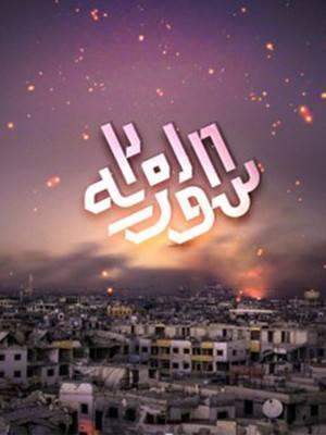 سوریه 2018