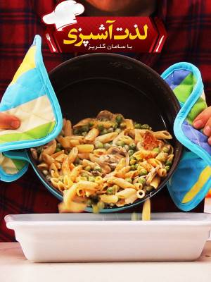 لذت آشپزی- قسمت 20
