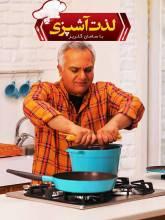 لذت آشپزی - قسمت 22