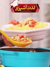 لذت آشپزی - قسمت 23