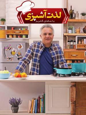 لذت آشپزی- قسمت 24