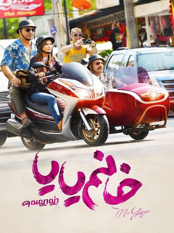 دانلود رایگان فیلم خانم یایا با لینک مستقیم و کیفیت عالی