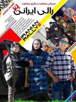 رالی ایرانی - فصل 2 قسمت 5