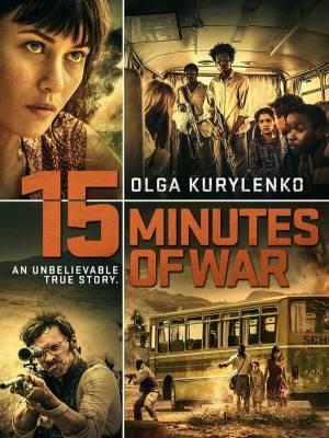 15 دقیقه از جنگ