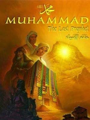 محمد (ص) اخرین پیامبر