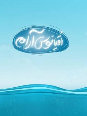 اقیانوس آرام - سید حسین موسوی